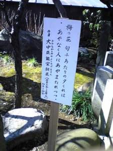 北野神社4